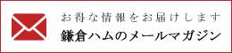 鎌倉ハムのメールマガジン
