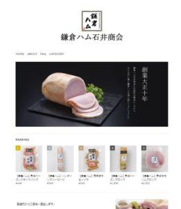 鎌倉ハム石井商会オンラインショップ