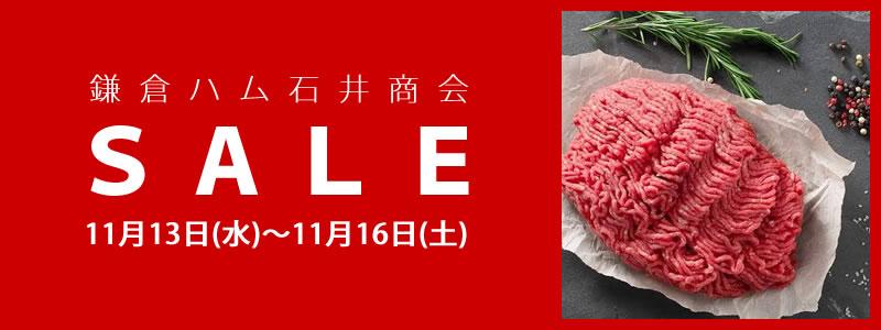 鎌倉ハム石井商会SALE